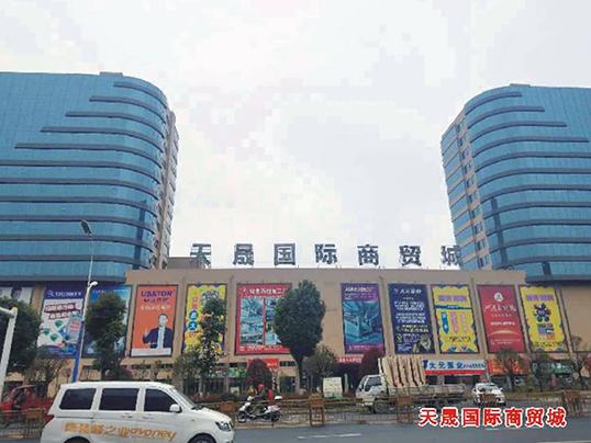 安顺天晟国际商贸城